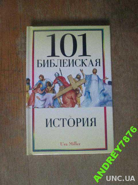 101 библейская история.