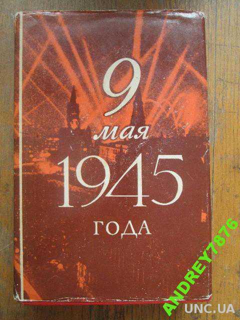 9 мая 1945 года. 1970