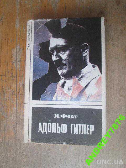 Адольф Гитлер. Фест. В 3т. 3т.
