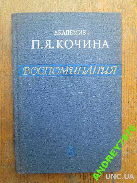 Академик Кочина. Воспоминания.