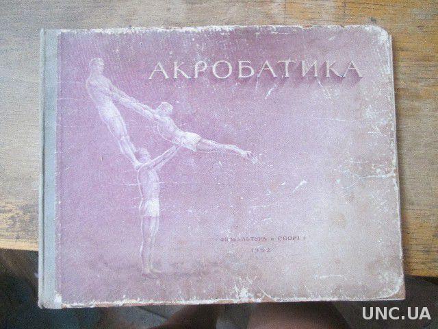 Акробатика. Наглядное учебное пособие. 1952.