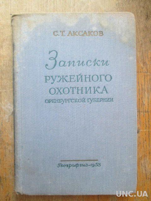Аксаков. Записки ружейного охотника. Географгиз 1953