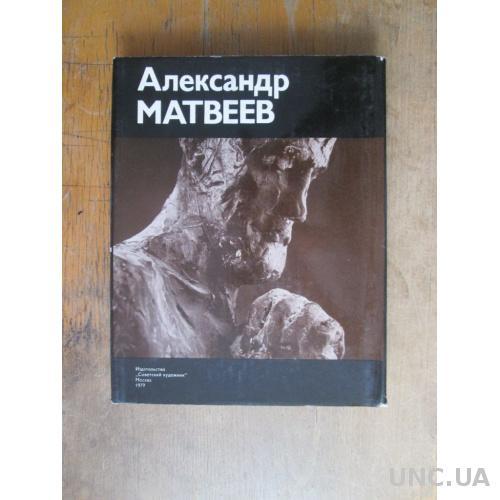 Александр Матвеев. альбом.(формат большой)
