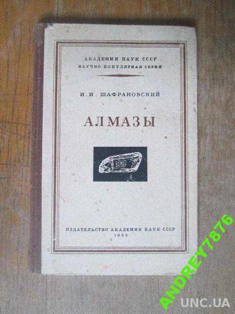 Алмазы. Шафрановский. 1953