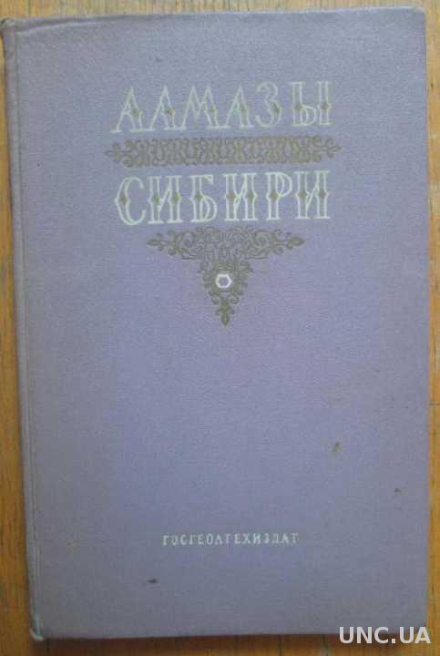 Алмазы Сибири. 1957г.