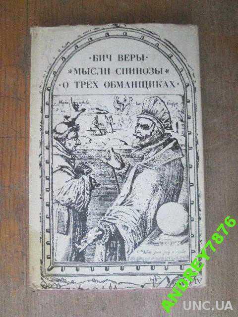 Анонимные атеистические трактаты. Бич веры.