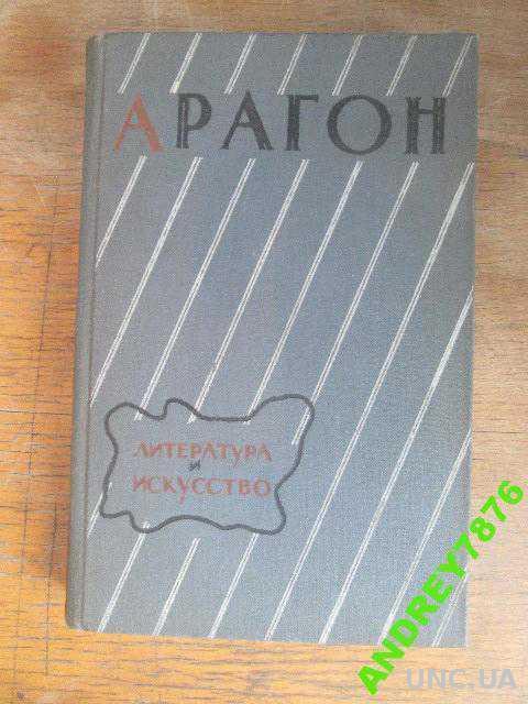 Арагон. Литература и искусство. 1957