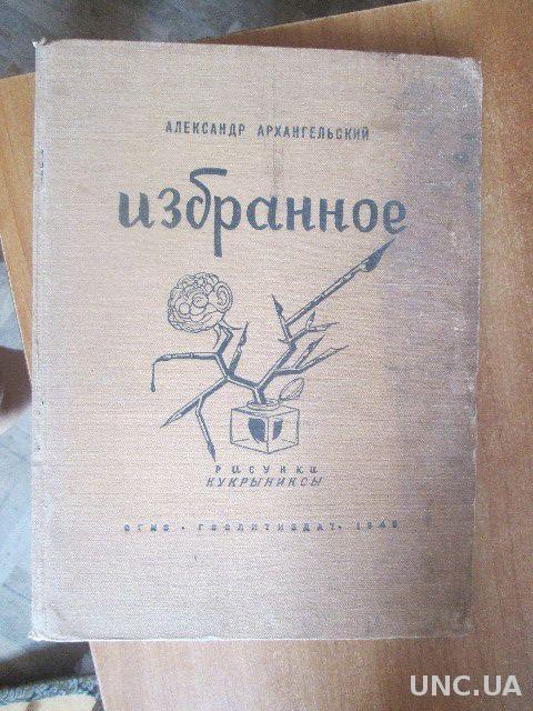 Архангельский. Избранное. 1946.