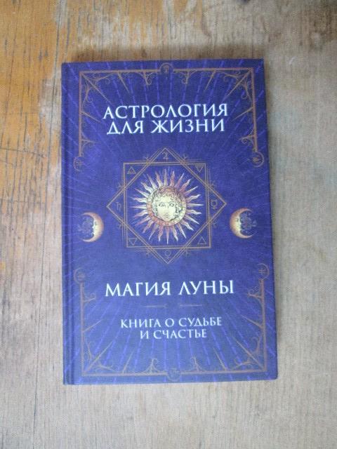 Астрология для жизни. Магия луны. Книга о судьбе и счастье.