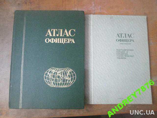 Атлас офицера. + приложение 1974.