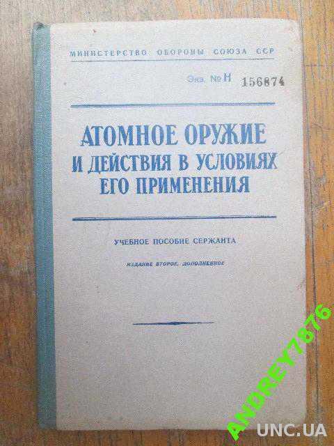 Атомное оружие и действия в условиях его примен.