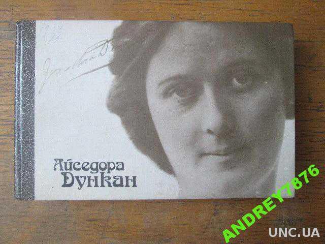 Айседора Дункан. (2)