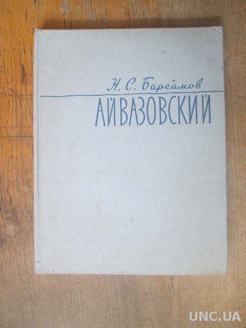 Айвазовский. Барсамов. 1962.(большая)