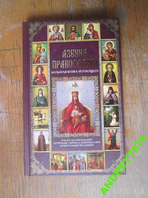 Азбука православия. Большая книга верующего.