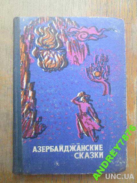 Азербайджанские сказки