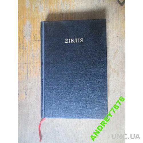 Біблія. Библия. укр. (3)