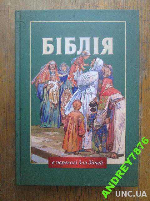 Біблія. Библия. В переказі для дітей.