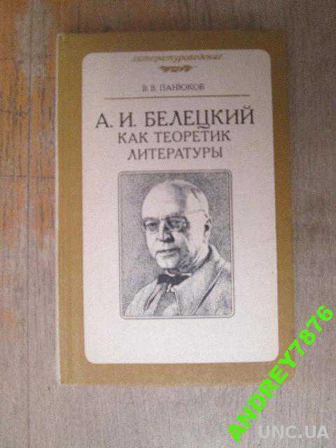Белецкий как теоретик литературы. Панюков.