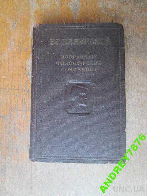 Белинский. Избранные философские сочинения. 1т.