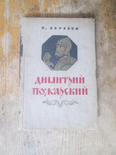 Березов. Дмитрий Пожарский. 1954