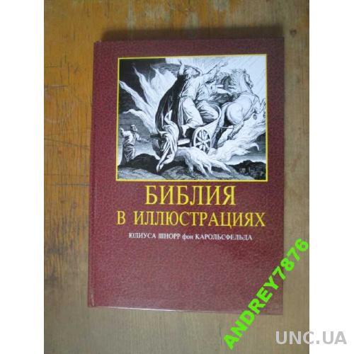 Библия в иллюстрациях Юлиуса Карольсфелда
