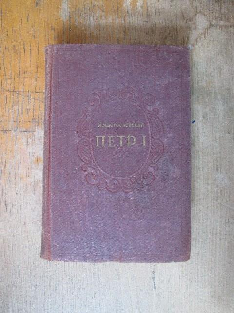 Богословский. Петр 1. том 2. 1941.