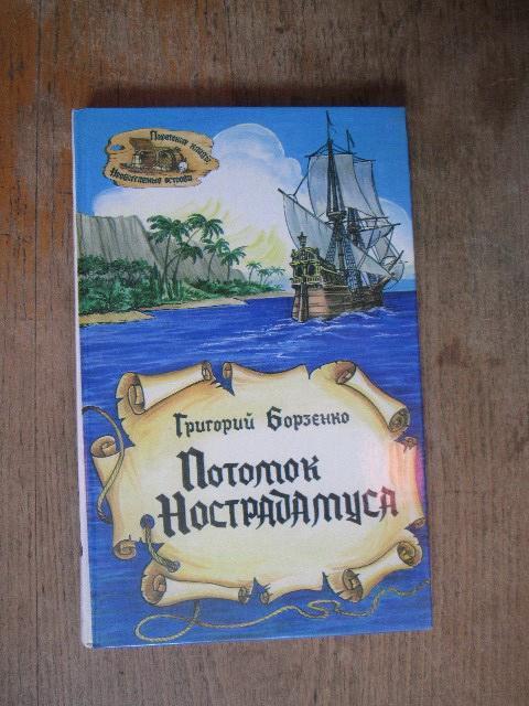 Борзенко. Потомок нострадамуса. пираты.