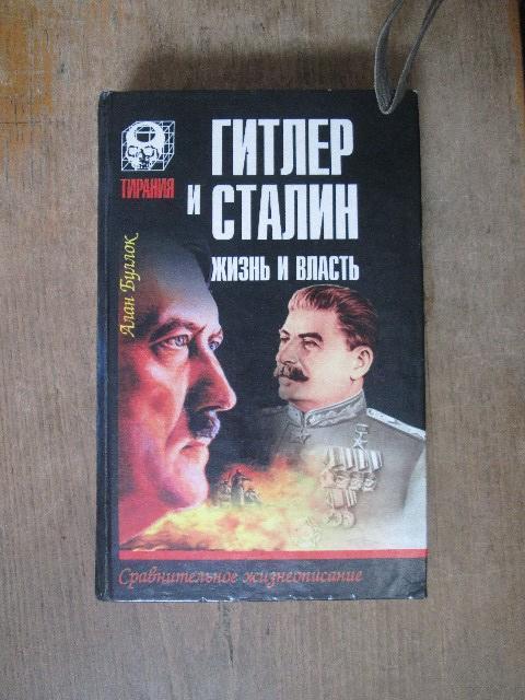 Буллок. Гитлер и Сталин. Жизнь и власть. 1т.