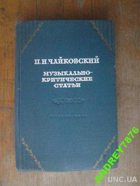 Чайковский. Музыкально-критические статьи. 1953