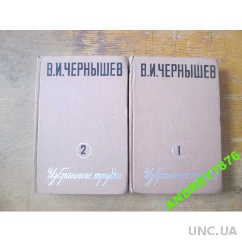 Чернышев. В 2т. 1970