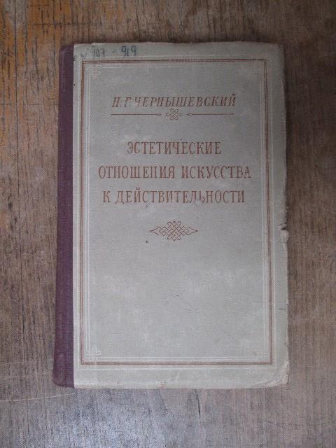 Чернышевский. Эстетические отношения искусства к действительности. 1955.
