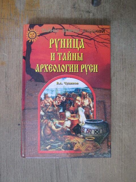 Чудинов. Руница и тайны археологии Руси. Тайны земли русской.