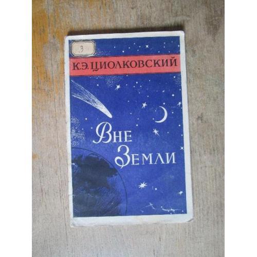 Циолковский. Вне Земли. Научно фантастическая повесть. 1958. (2)