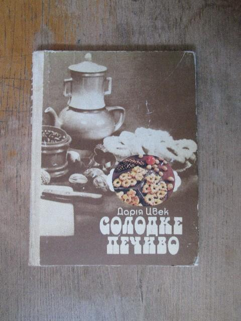 Дарія Цвек. Солодке печиво. (3)