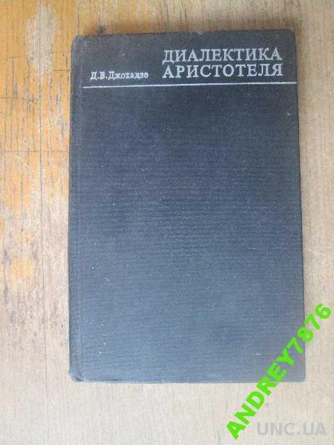 Диалектика Аристотеля. Джохадзе. 1971.