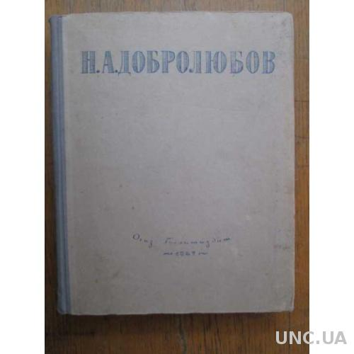 Добролюбов. 1947г. Энциклопед.формат