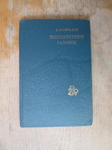 Долголетние газоны. Биологические основы культуры. 2.000 экз.