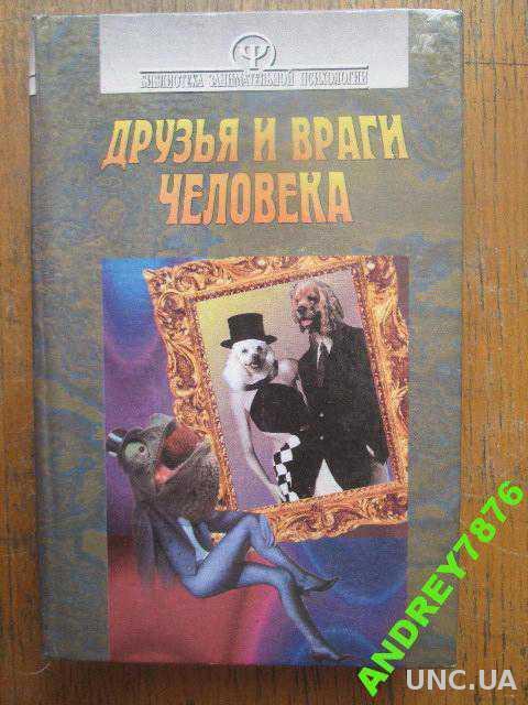 Друзья и враги человека. зоопсихология.