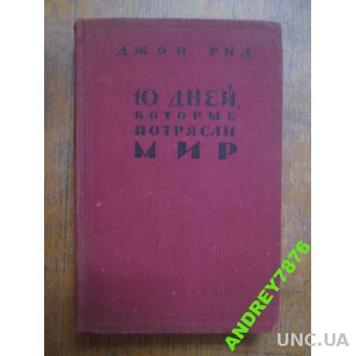 Джон Рид. Десять дней которые потрясли мир. 1958