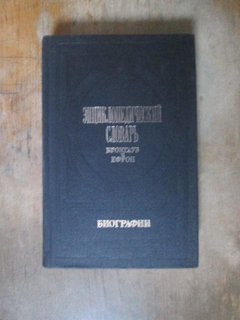 Энциклопедический словарь Брокгауз и Ефрон. 1т.