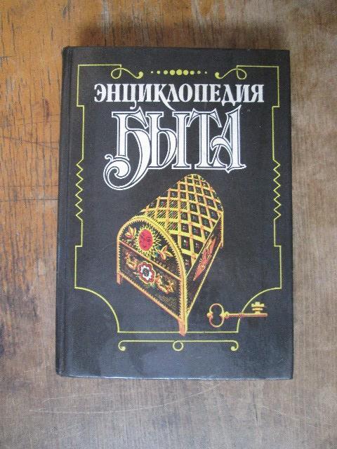 Энциклопедия быта.