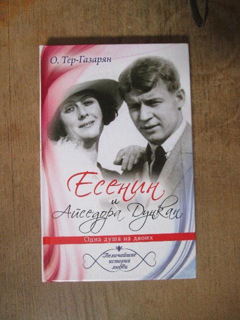 Есенин и Айседора Дункан. Величайшие истории любви.