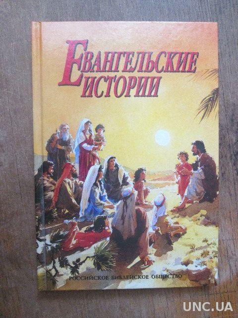 Евангельские истории. (увелич.формат)