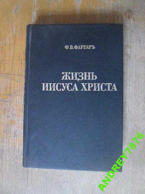 Фаррар. Жизнь Иисуса Христа. репринт. 1893