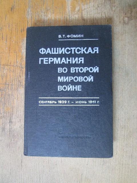 Фашистская Германия во второй мировой войне. Фомин. Наука.