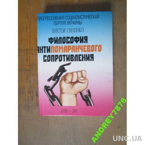 Философия антипомаранчевого сопротивления. Силенко