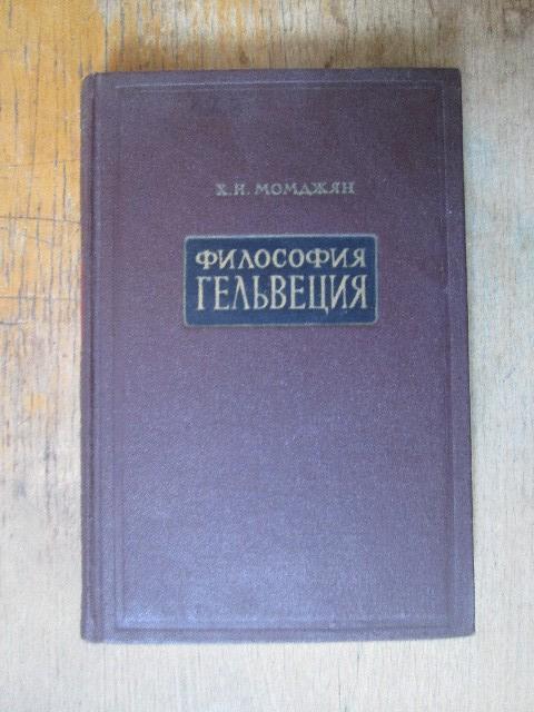Философия Гельвеция. Момджян. Наука. 1955.