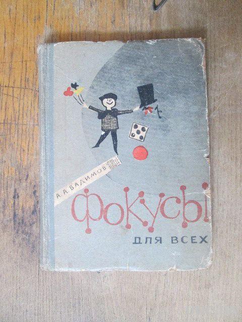 Фокусы для всех. Вадимов. 1963.