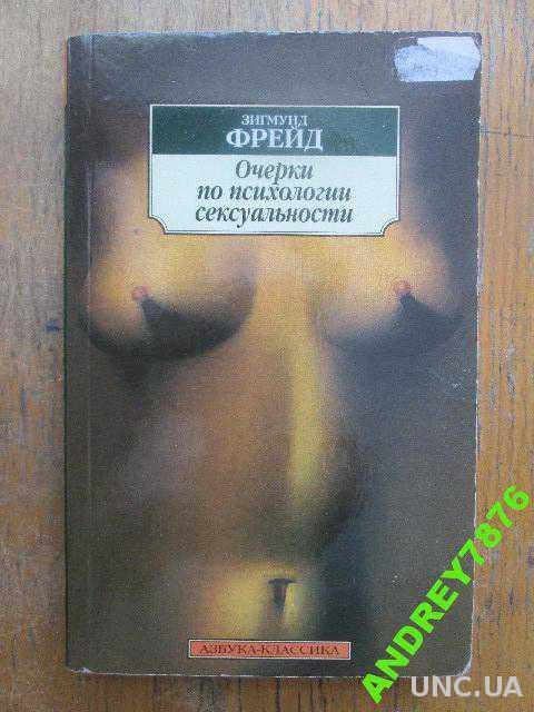 Фрейд . Очерки по психологии и сексуальности.