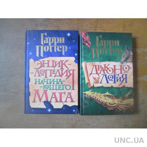Гарри Поттер. Драконология.Энциклопедия мага.